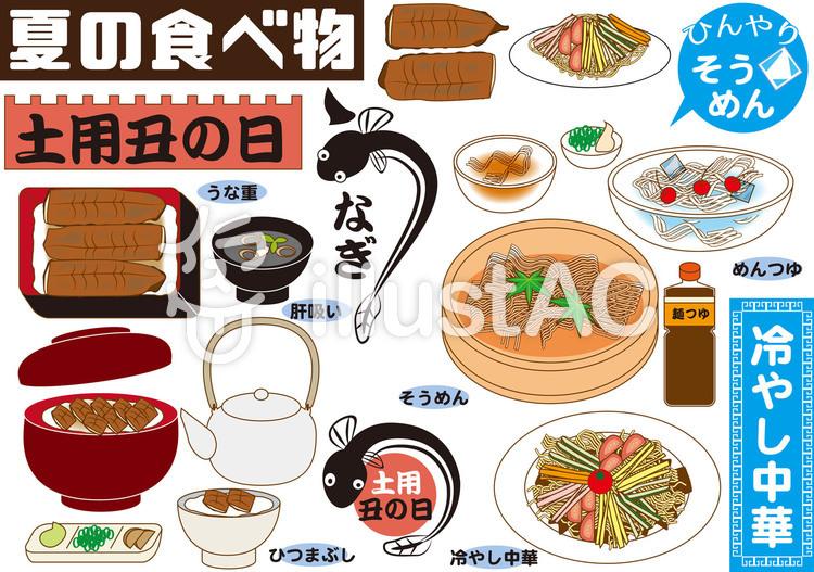 夏の食べ物のイラスト