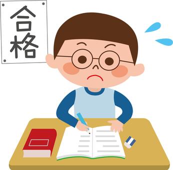 學習考試1