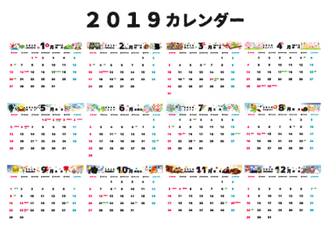 A6 size 2019 12 months calendar
