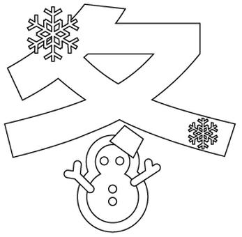Winter _ text _02