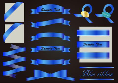 青色のリボンセット