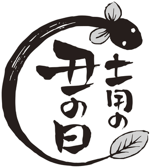 Calligraph character-01 (土 for the earth)