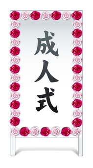 Adult ceremony signboard