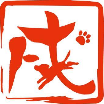 Xu Xu paragraph stamps