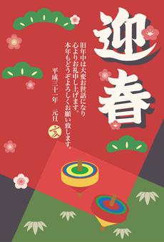 Year of Healing - Yingchun 2