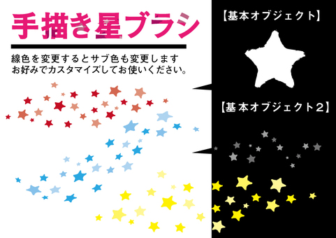 Cute hand-drawn star brush