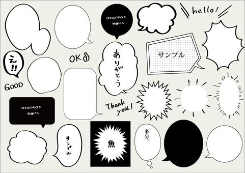 【Handwritten】 Speech balloon set
