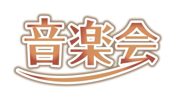 음악회 로고