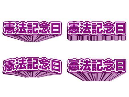 Japanese Holidays 3D character (6) Showa Day