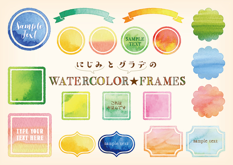 Hand-painted watercolor blur frame set