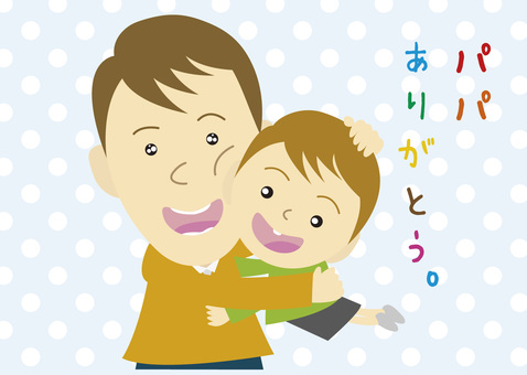 The gift for Father's Day is Smile No. 1