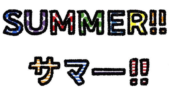 夏天!!夏天!