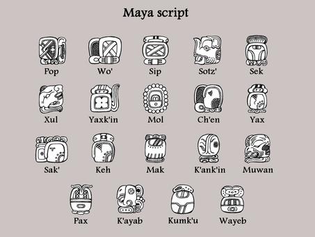 マヤ文字 セット