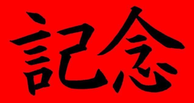 """Handwritten brush lettering """"memorial"""" black letters in red"""