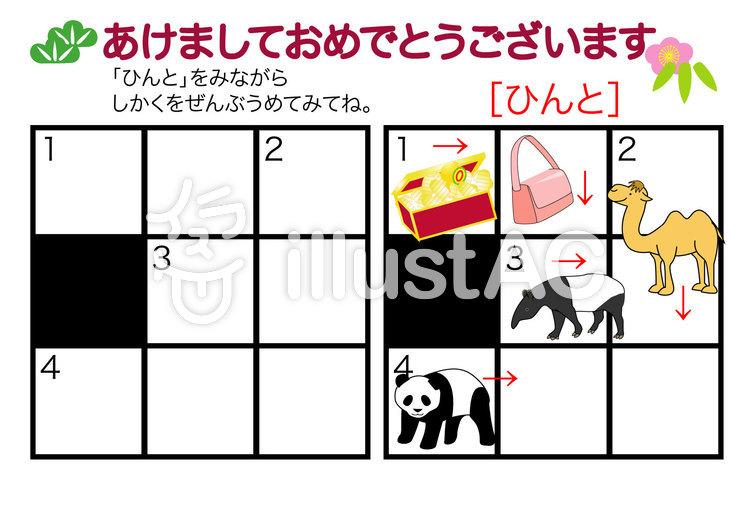 子ども用遊べる年賀状・クロスワード2のイラスト