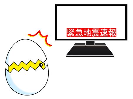 긴급 지진 속보 계란