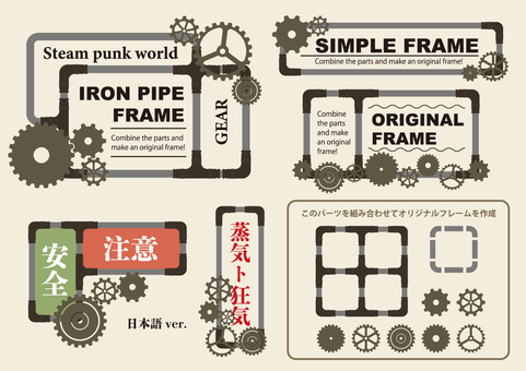 Frame set (pipe)