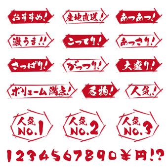 Izakaya menu Appeal material _ Horizontal