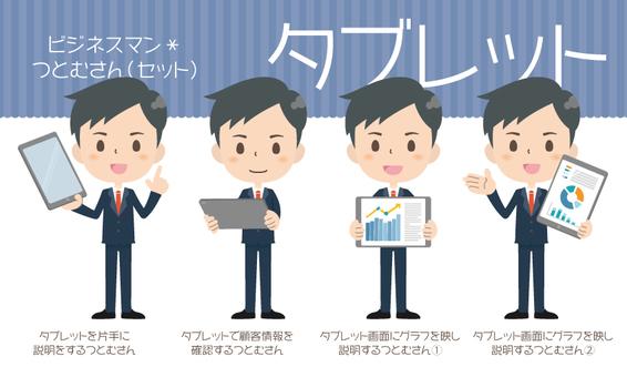 Businessman * tablet 【set】