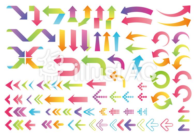 カラフルなグラデ矢印のイラスト