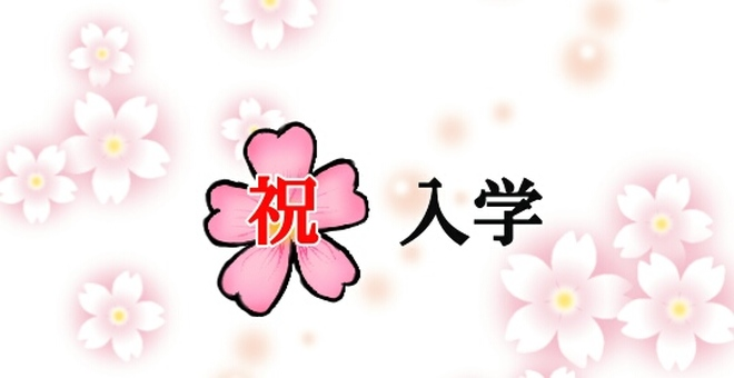 Entrance congratulatory letter Cherry blossom background