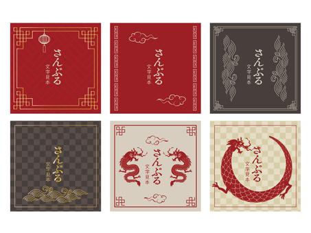 Chinese materials