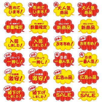 Store promotion POP_C