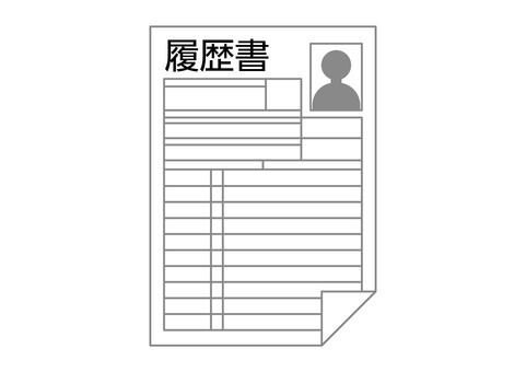 履歴書イメージ