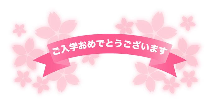 입학 축하합니다