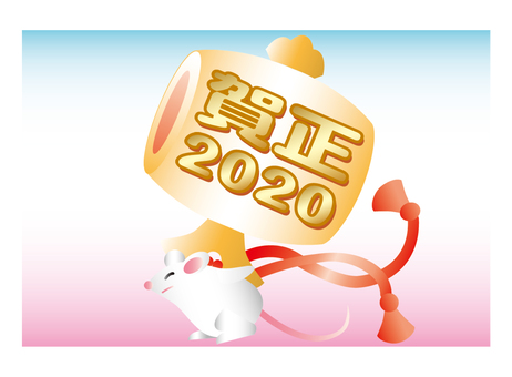 2020 New Year postcard