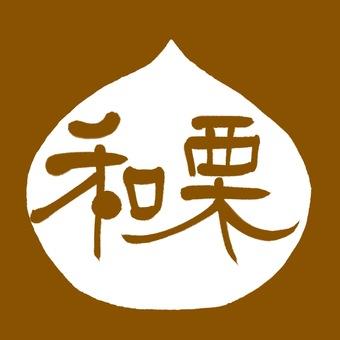 "Japanese calligraphy ""Japanese chestnut"""