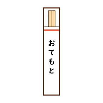 割箸のイメージ(たてバージョン)