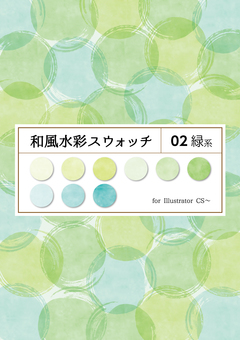 Japanese style watercolor swatch _ 02 green series _ol