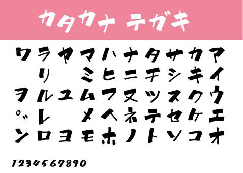 Magic letter Katakana