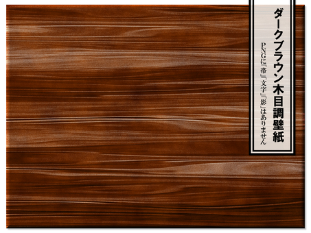 Woodgrain dark brown wood wallpaper background