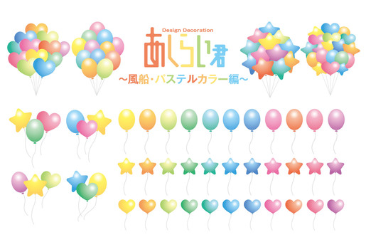 ~ Balloon · pastel color edition ~ ashirai kimi