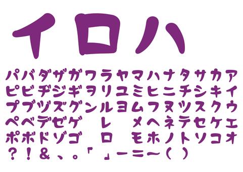 Soft pop katakana