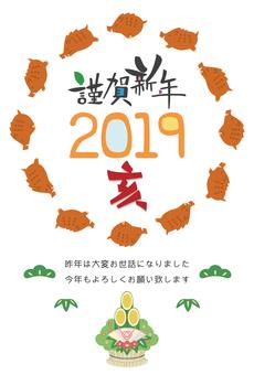 年賀状-亥・謹賀新年2