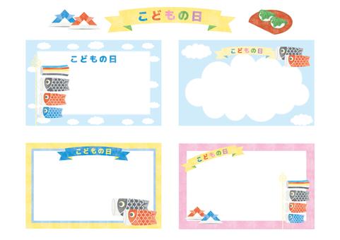 Childrens day frame