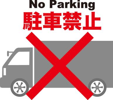 Parking-prohibited large car