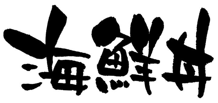 "Pen text ""Seafood 丼"""