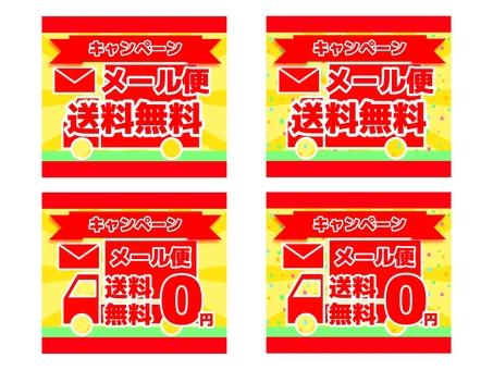 메일 서비스 무료 배송 0 엔