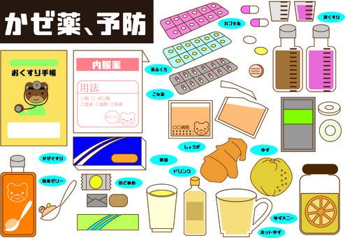 Cold medicine, medicine notebook, cold prevention