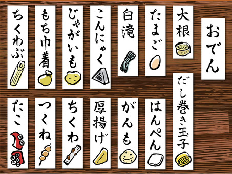 Oden menu