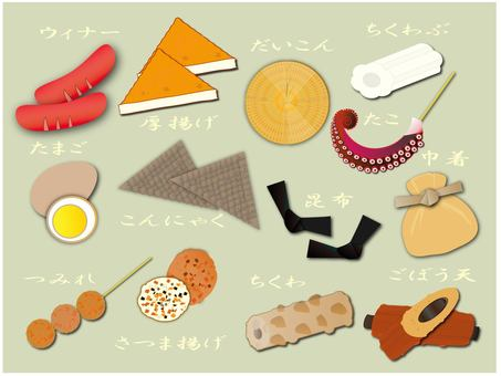 Food of oden