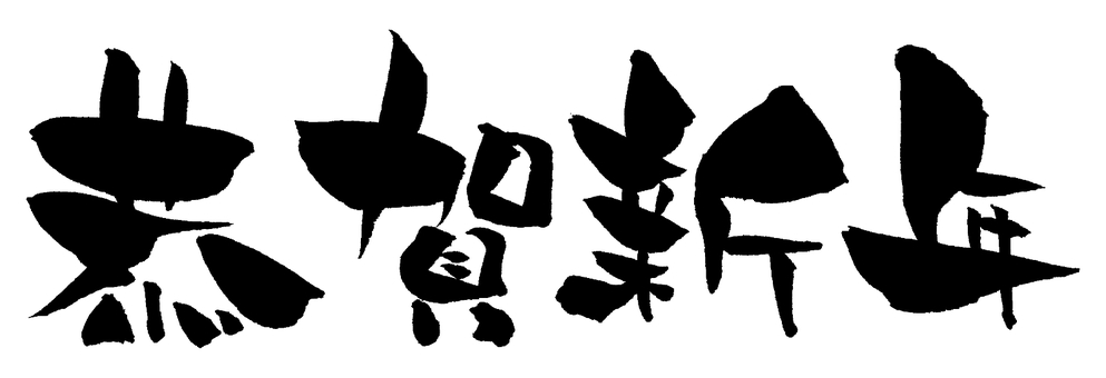 "Brush character ""Kyoto New Year"" horizontal writing"