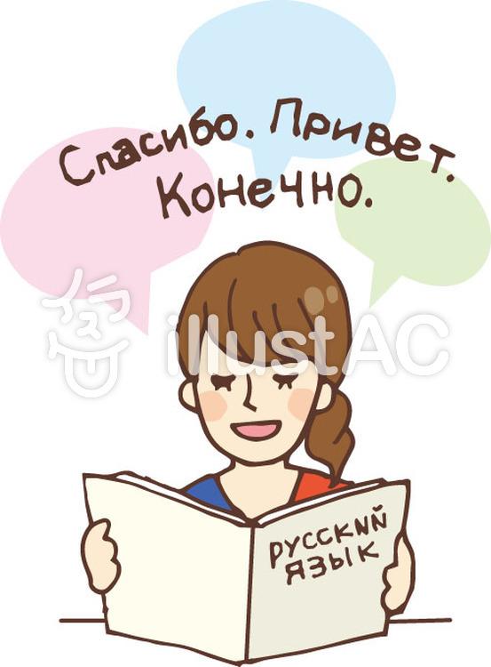 本を読む人語学ロシア語イラスト No 435228無料イラストなら
