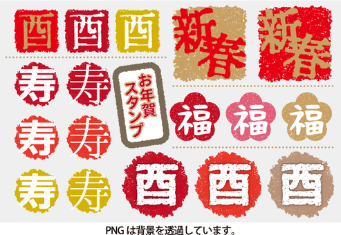 New Year's stamp variously