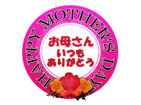 Mom Thank you always