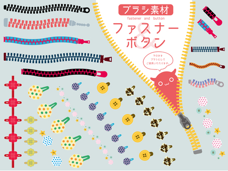 【Pattern brush】 Fastener & button